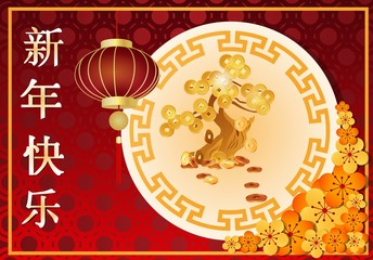 Happy Chinese new year 2016 card with lanterns and tree gold coin