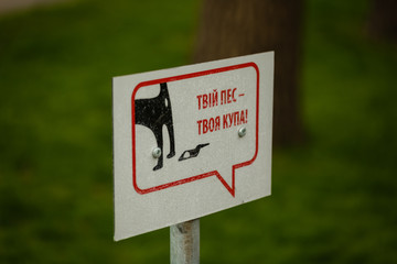 Clean up after your dog in the park