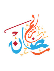 Arabic Calligraphy  scripts and styles  translation : Ramadan kareem ; Background for the holy month of  fasting in the Muslim community ( islamic art) vector illustration