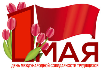International Workers Day - greetings in Russian. Poster design with the red flag and a bouquet of tulips. May 1st. Vector greeting card