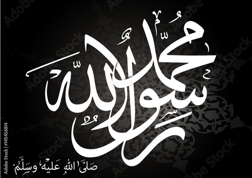 Vector arabic calligraphy translation : name of prophet muhammad