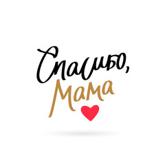 """Quote """"Thank you, Mom"""" in Russian"""