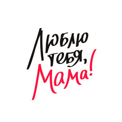 """Lettering """"I love you, Mom!"""" in Russian"""