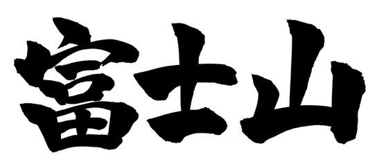 筆文字 富士山
