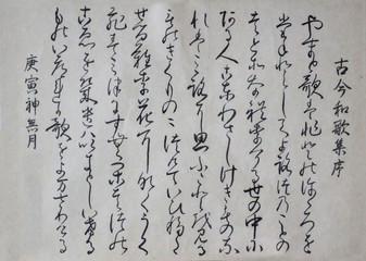 書道ー古今和歌集(日本の昔の文)