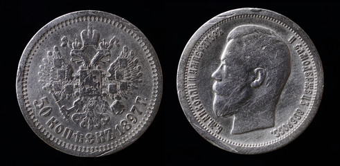 Silver coin 50 kopecks of 1897, minted in Russia. The period of the reign of Tsar Nicholas the Second