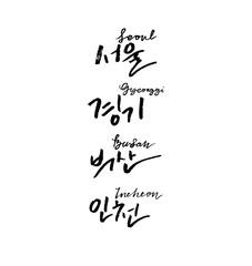 Modern Korean Calligraphy, South Korea Cities Hangul Hand Lettering