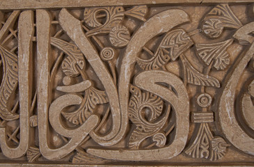Arabic decoration on a wall. Closeup view