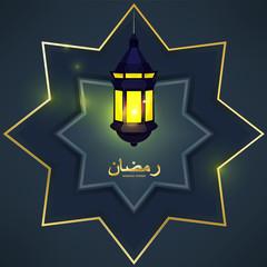 Ramadan Beautiful Greeting Card With Traditional Arabic Lantern With Star Shape Muslim Traditional Holiday