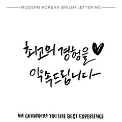 Modern Korean Brush Calligraphy, We Guarantee you the Best Experience Hangul Hand Lettering