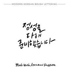 Modern Korean Brush Calligraphy, Made with Love and Passion Hangul Hand Lettering