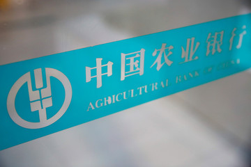 The logo of Agricultural Bank of China is seen on a glass door, in Beijing