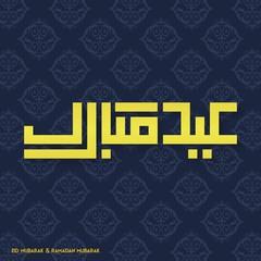 Eid Mubarak Creative typography on a Blue Pattern Background