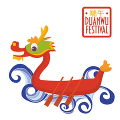 Duanwu racing festival promotion illustration: dragon boat surfing on waves made in a cartoon style. Text in Chinese Dragon Boat Festival.