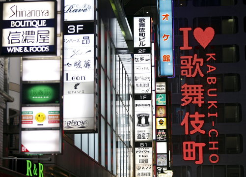Illuminated signboards of restaurants, karaoke booth, hotels and others are displayed at Kabukicho shopping and amusement district in Tokyo