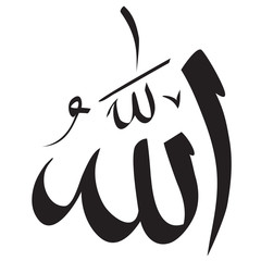 Allah Calligraphy Simple Design