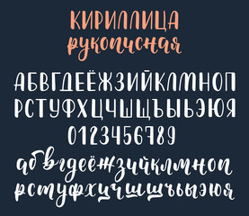 Handwritten white russian cyrillic calligraphy brush script with numbers. Calligraphic alphabet. Vector