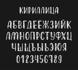 Chalk hand drawn russian cyrillic calligraphy brush alphabet of capital letters. Vector