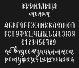 Chalk handdrawn russian cyrillic calligraphy brush script with numbers and symbols. Calligraphic alphabet. Vector