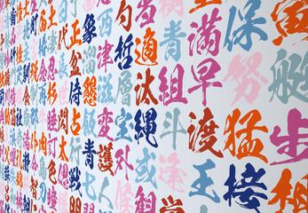 壁紙 模様 漢字