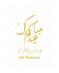 Greeting card  on the occasion of Eid al-Fitr and al adha mubarak to the Muslims contains abeautiful Islamic geometric shapes , Arabic calligraphy, translation Blessed Eid and happy new year