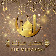 Ramadan mubarak symbol silhouette and ornate element for your card or poster design. Translation (Holy Ramadan). Vector illustration