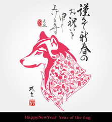 eps Vector image:Happy New Year! Year of the icon Dog 2