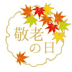 敬老の日 ロゴ