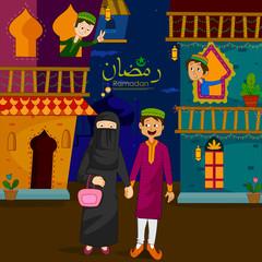 Muslim families wishing Eid Mubarak,Happy Eid on Ramadan