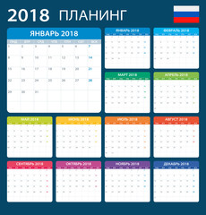 Planner 2018 - Russian Version