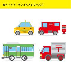 働くクルマ 働く車のイラスト TAXI、タクシー、郵便収集車、バス