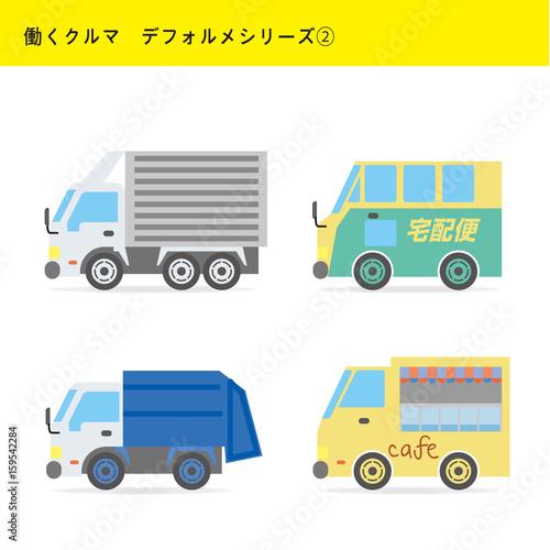 働くクルマ働く車のイラストトラック宅配便ゴミ収集車移動販売