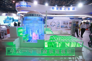 "Model of nuclear reactor ""Hualong One"" is pictured at the booth of CNNC at an expo in Beijing"