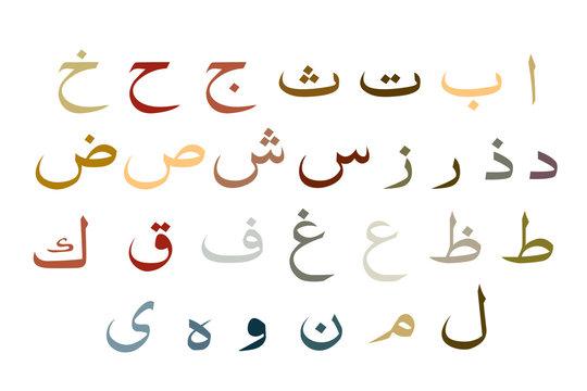 set of the Arabic alphabet, vector, earthtone