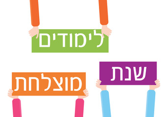 Back to school - Kids hands holding signs with Good luck Hebrew greeting