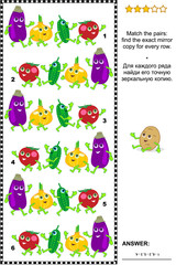 Visual puzzle with cute vegetable characters - cucumbers, tomatos, onions and eggplants:  Match the pairs - find the exact mirror copy for every row. Answer included.