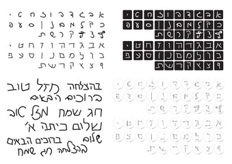 Handwritten Hebrew letters and words