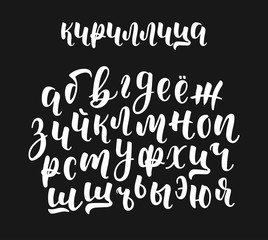 Hand drawn white russian cyrillic calligraphy brush script of lowercase letters. Calligraphic alphabet. Vector