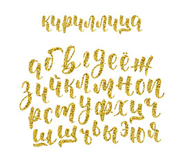 Hand drawn russian cyrillic calligraphy brush script of lowercase letters. Gold glitter alphabet. Vector