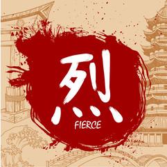 Japanese writing Kanji with meaning - Fierce