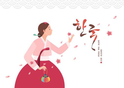 woman in Traditional Korean Dress