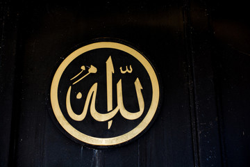 The word ALLAH written in Arabic in calligraphy