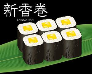 お新香の寿司のリアルイラスト 巻物