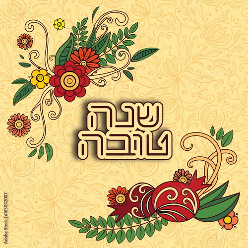 Rosh hashanah jewish new year greeting card with pomegranate rosh hashanah jewish new year greeting card with pomegranate hebrew text happy m4hsunfo