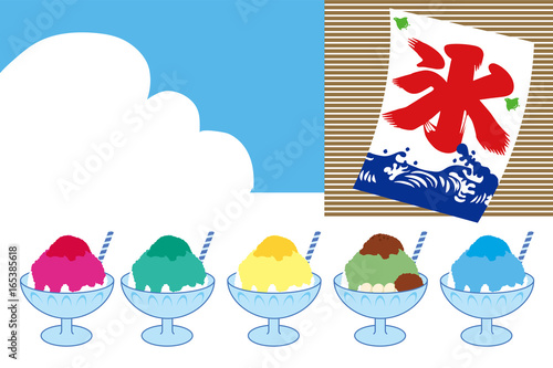 夏のイメージのイラスト青空とかき氷fotoliacom の ストック画像と