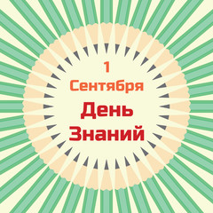 Back to school. The inscription in Russian: 1 September, knowledge Day