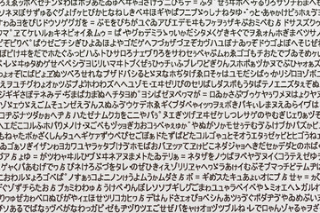 random japanese hiragana characters printed on a white paper sheet