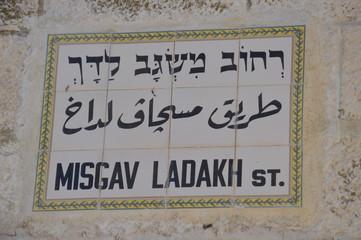 Straßenschild in Jerusalem