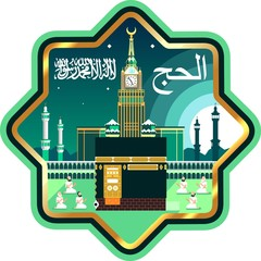 "Kaaba in Saudi Arabia & Mecca or Makkah, flat design vector illustration banner, poster, or sticker with muslims pray and clock tower. Inscription in Arabic reads: ""Hajj""."