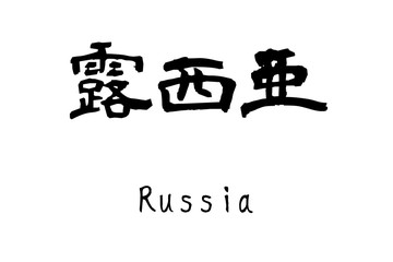 Country name by kanji inscription Russia